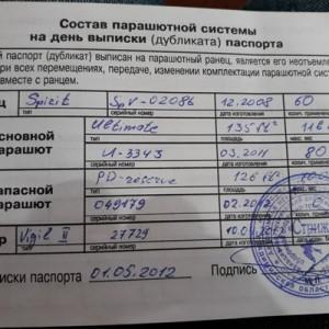 Парашютная система в сборе 130/130