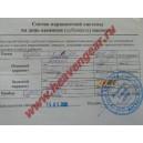 Парашютная система в сборе 110/110
